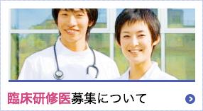 臨床研修医募集について
