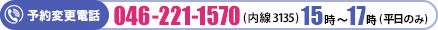 046-221-1570