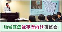 地域医療従事者向け研修会
