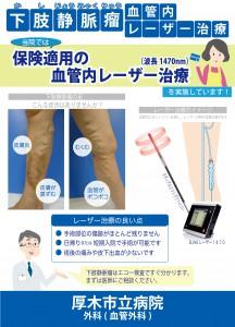(福田)_厚木市立病院_C-新規用_ELVeSレーザー1470
