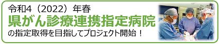 神奈川県がん診療連携指定病院プロジェクト